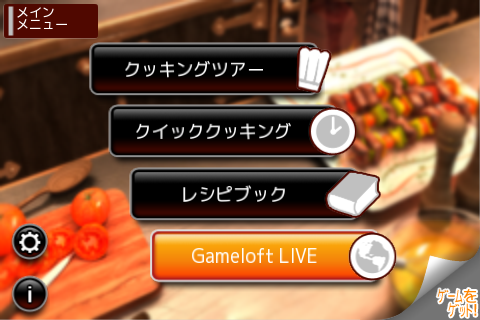 Pocket Chef10.png